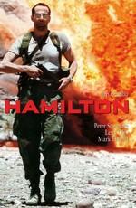 Гамильтон / Hamilton (1998)