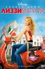 Фильм Лиззи Магуайр / The Lizzie McGuire Movie (2003)