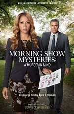 Тайны утреннего шоу: Убийство на уме / Morning Show Mysteries: A Murder in Mind (2019)