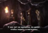 Мультфильм Убийца гоблинов / Goblin Slayer (2018) - cцена 9