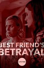 Предательство лучшей подруги