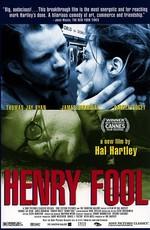 Генри Фул / Henry Fool (1997)