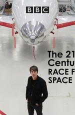 Космическая гонка 21 века