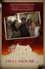 ООО «Дом Ада» / Hell House LLC (2015)