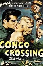 Пересекая Конго