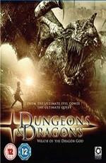 Подземелье драконов 2: Источник могущества / Dungeons & Dragons 2: Wrath of the Dragon God (2005)