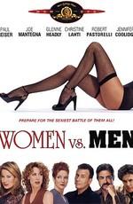 Женщины против мужчин