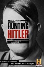 Охота на Гитлера