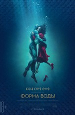 Форма воды / The Shape of Water (2018)