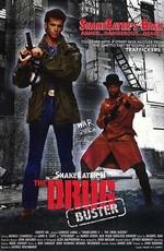 Пожиратель змей 2: Борьба с наркотиками / Snake Eater II: The Drug Buster (1991)