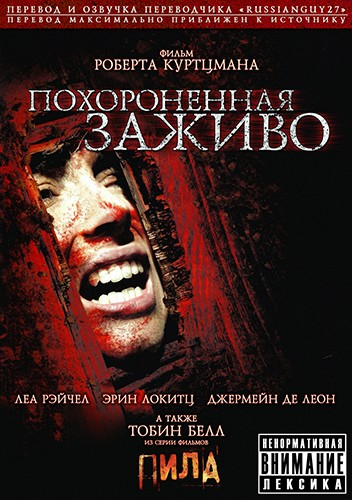 Погребенный заживо 2010 смотреть онлайн бесплатно в хорошем.