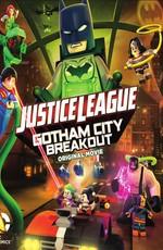 LEGO Супергерои DC: Лига Справедливости – Прорыв Готэм-Сити / Lego DC Comics Superheroes: Justice League - Gotham City Breakout (2016)