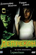 Лепрекон / Leprechaun (1993)