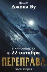 Переправа 2 / The Crossing 2 (2015)