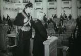 Сцена из фильма Трилогия о Максиме (1935)