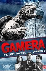 Гамера / Daikaijû Gamera (1965)