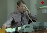 Сцена из фильма Сержант милиции (1974) Сержант милиции сцена 8