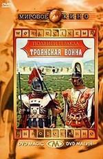 Троянская война