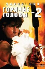 Горячие головы 2 / Hot Shots! Part Deux (1993)