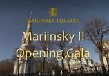 ТВ Гала-концерт открытия новой сцены Мариинского театра (2015) - cцена 1