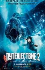 Дополнительные материалы: Путешествие 2: Таинственный Остров / Bonuce: Journey 2: The Mysterious Island (2012)