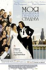 Моя большая греческая свадьба / My Big Fat Greek Wedding (2002)