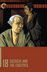 Затойчи и беглецы / Zatôichi hatashi-jô (1968)
