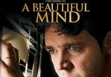 Фильм Игры разума / A Beautiful Mind (2002) - cцена 1