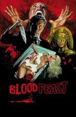 Кровавый пир / Blood Feast (1963)