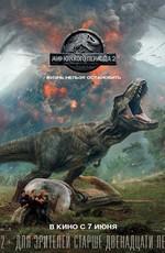 Мир Юрского периода 2 / Jurassic World: Fallen Kingdom (2018)