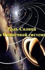 Роль Солнца в Солнечной системе