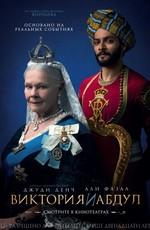 Виктория и Абдул / Victoria and Abdul (2017)