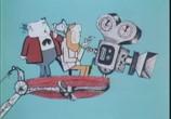 Сцена из фильма Фильм, фильм, фильм. Сборник мультфильмов (1967-1995) (1967) Фильм, фильм, фильм. Сборник мультфильмов (1967-1995) сцена 6