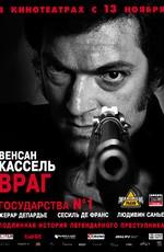 Враг государства №1 / Mesrine: L'instinct de mort (2008)