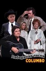 Коломбо: Лебединая песня / Columbo: Swan Song (1974)