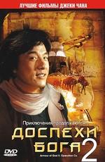 Доспехи бога 2: Операция Кондор  / Fei ying gai wak (1991)