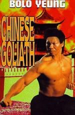Китайский Голиаф