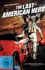 Последний американский герой