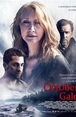 Октябрьский шторм
