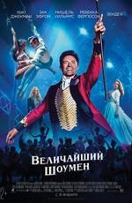 Величайший шоумен / The Greatest Showman (2018)