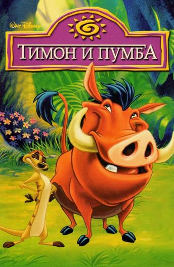 Скачать тимон и пумба (8 сезонов) / timon and pumbaa (1995-1998.