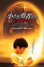 Гамера: Маленькие герои / Gamera: Chiisaki yusha-tachi (2006)