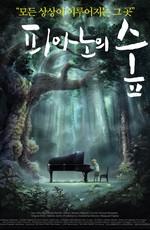 Рояль в лесу / Piano no Mori (2007)
