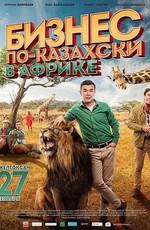 Бизнес по-казахски в Африке (2018)