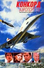 Конкорд: Аэропорт-79 / The Concorde: Airport-79 (1979)