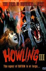Вой 3 / Howling III (1987)