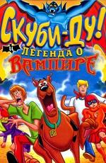 Скуби-Ду! И легенда о вампире / Scooby-Doo! And the Legend of the Vampire (2003)