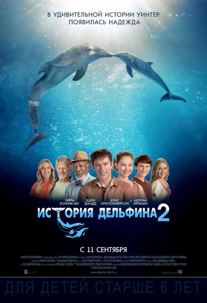 История дельфина (2011) скачать торрент в хорошем качестве бесплатно.