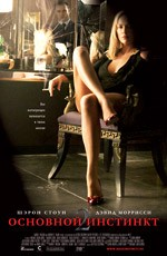 Основной инстинкт 2: Жажда риска  / Basic Instinct 2: Risk Addiction (2006)