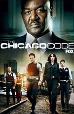 Код Чикаго (Власть Закона)